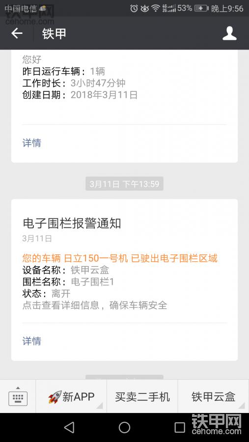 新建文件夹Screenshot_20180314-215632.png