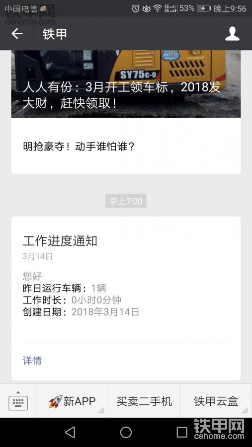 新建文件夹Screenshot_20180314-215644.png