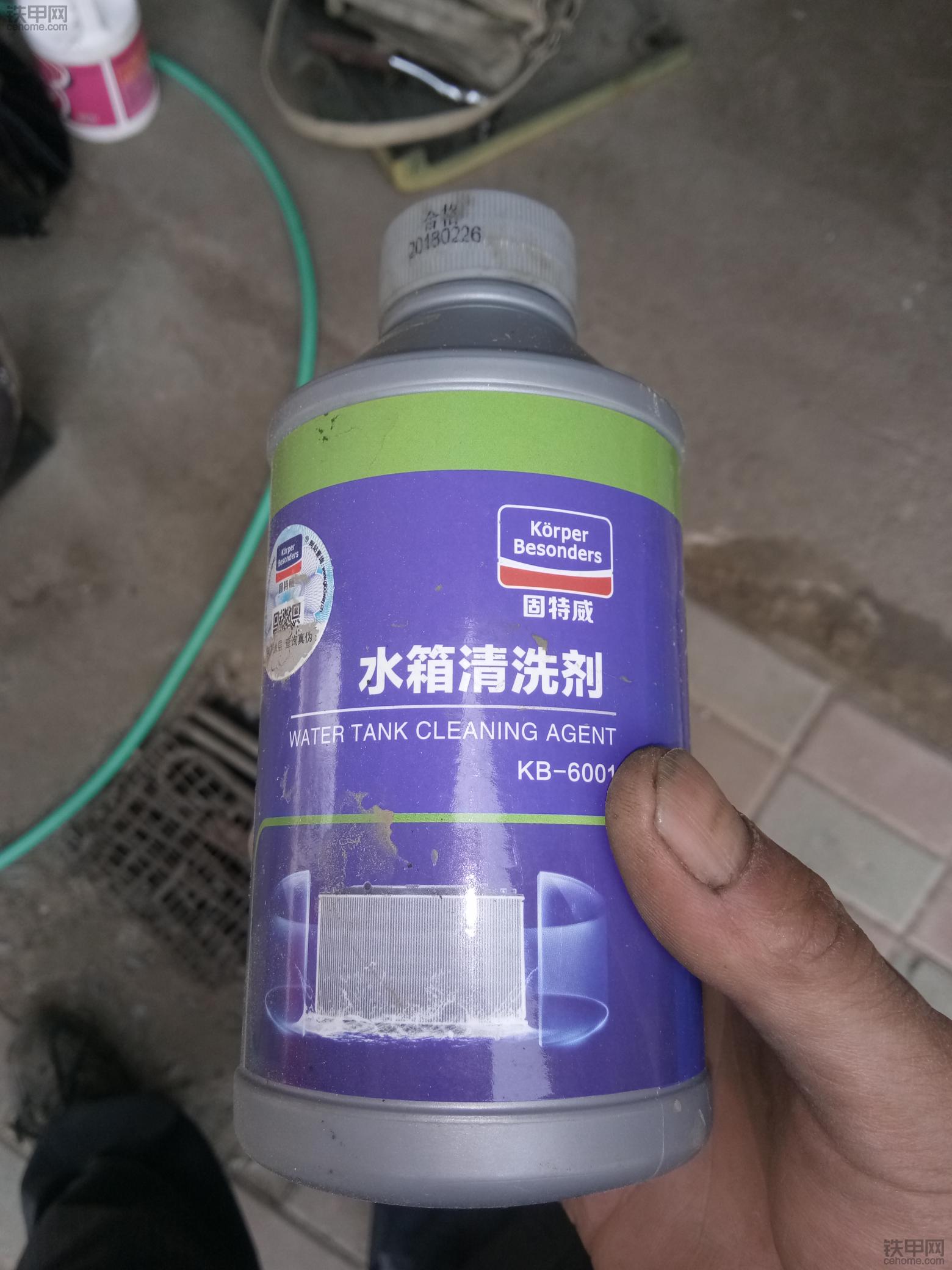 清洗主水箱
