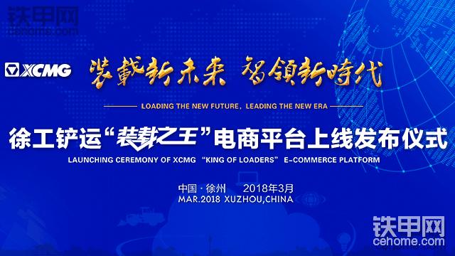 """【直播贴】智领新时代 徐工铲运""""装载之王""""电商平台发布"""