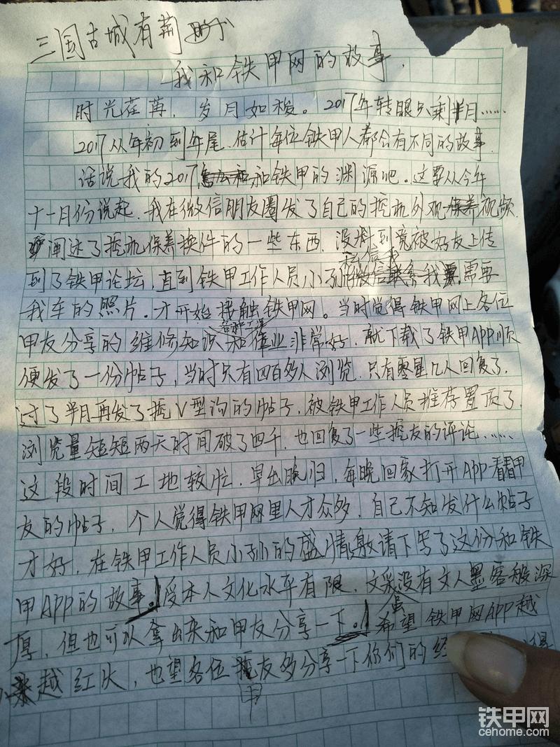 【铁甲携手约翰迪尔,邀您共同畅游京津】