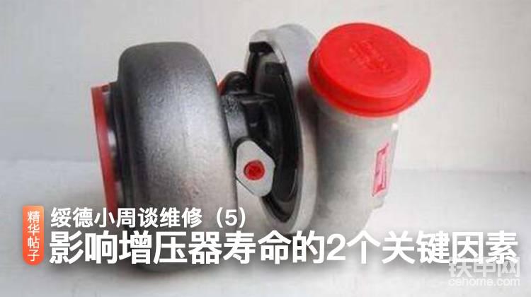 绥德小周谈维修(5)99%的人不知道,影响增压器使用寿命的关键因素竟然是这2个!