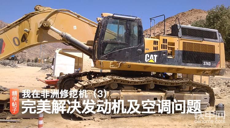 我在非洲修挖机(3) 拆拆拆!完美解决卡特彼勒374D发电机及空调问题