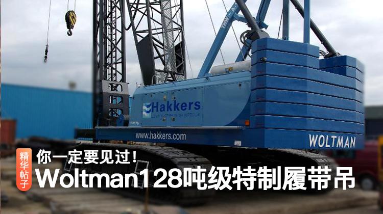 【海外怪兽】 Hakkers Woltman A-1200PDS 128吨级特制履带起重机