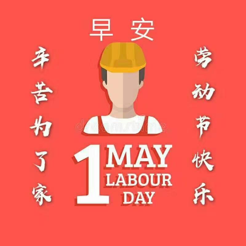 劳动最光荣,劳动节快乐