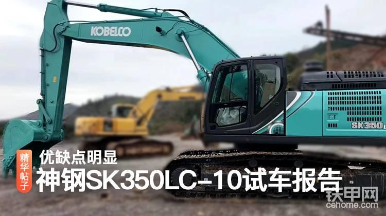 优缺点明显 神钢SK350LC-10试车报告