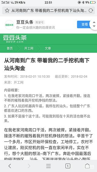 """铁甲澳门金沙网上娱乐场机""""南下淘金之路""""后续篇"""