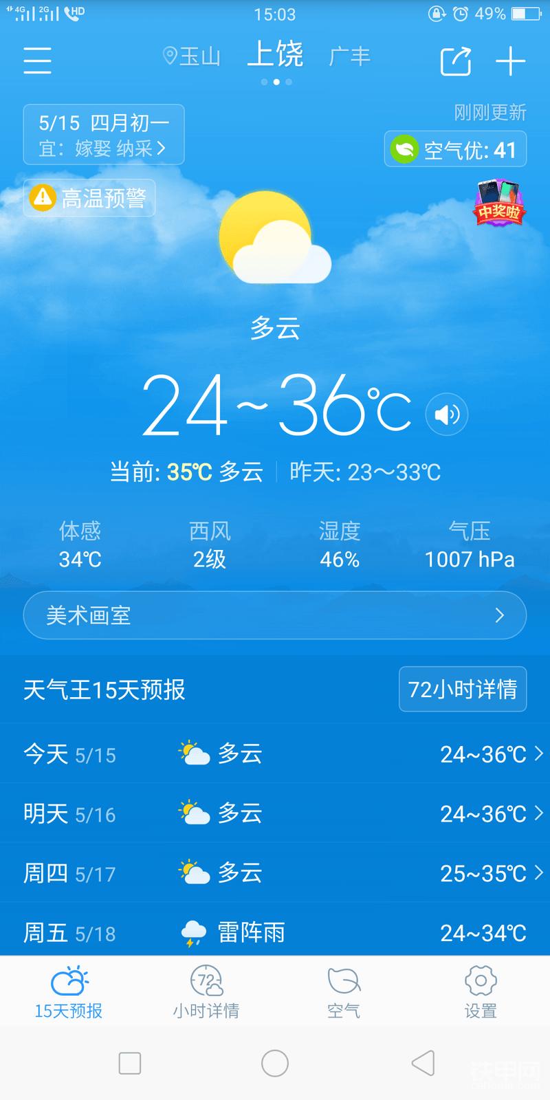 气温36度,机器水温5格