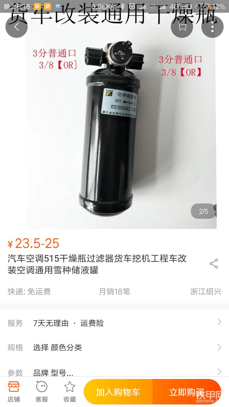干燥瓶买的带观察孔 带阀的