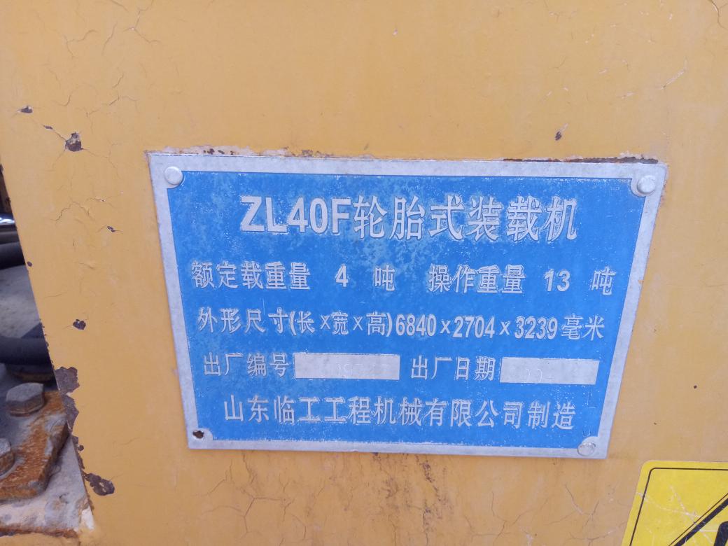 临工40夹木机
