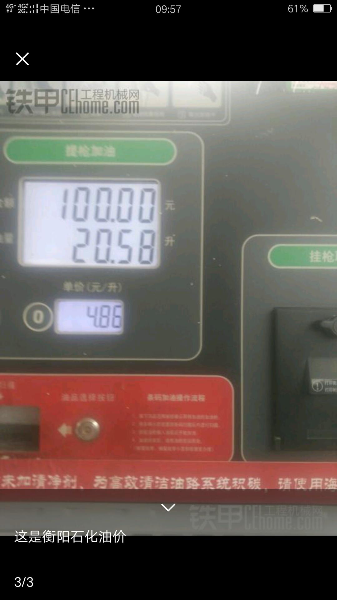 十年前的台班价,却不是二年前的油价