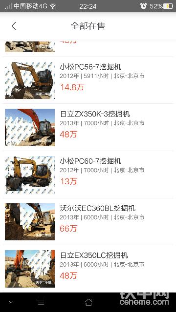 求大神告知,为什么北京的挖机都比较便宜