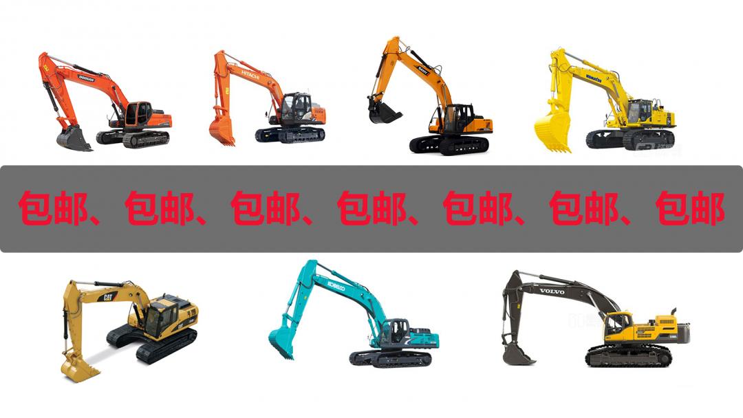 7种品牌挖掘机模型任你挑!免费还包邮哦!