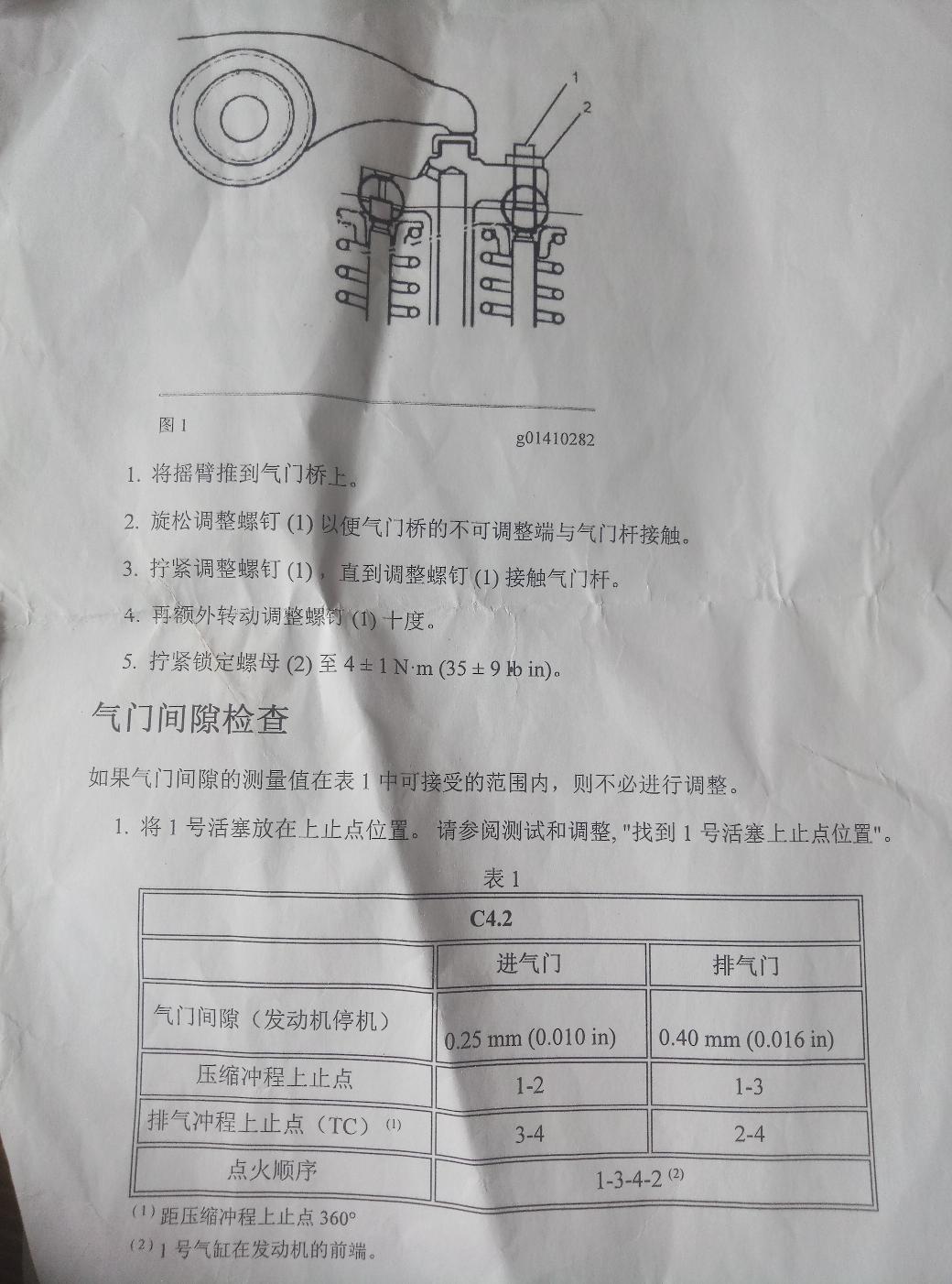 发动机气门间隙-检查/调整