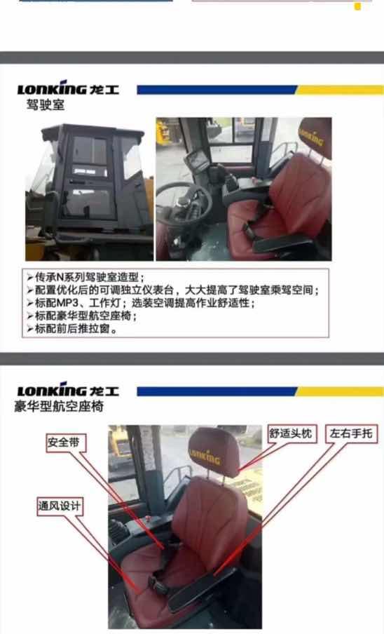 龙工N系列改进以及新款zl50nc