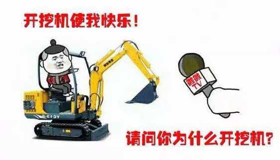 开挖机还能玩手机?这是要命啊