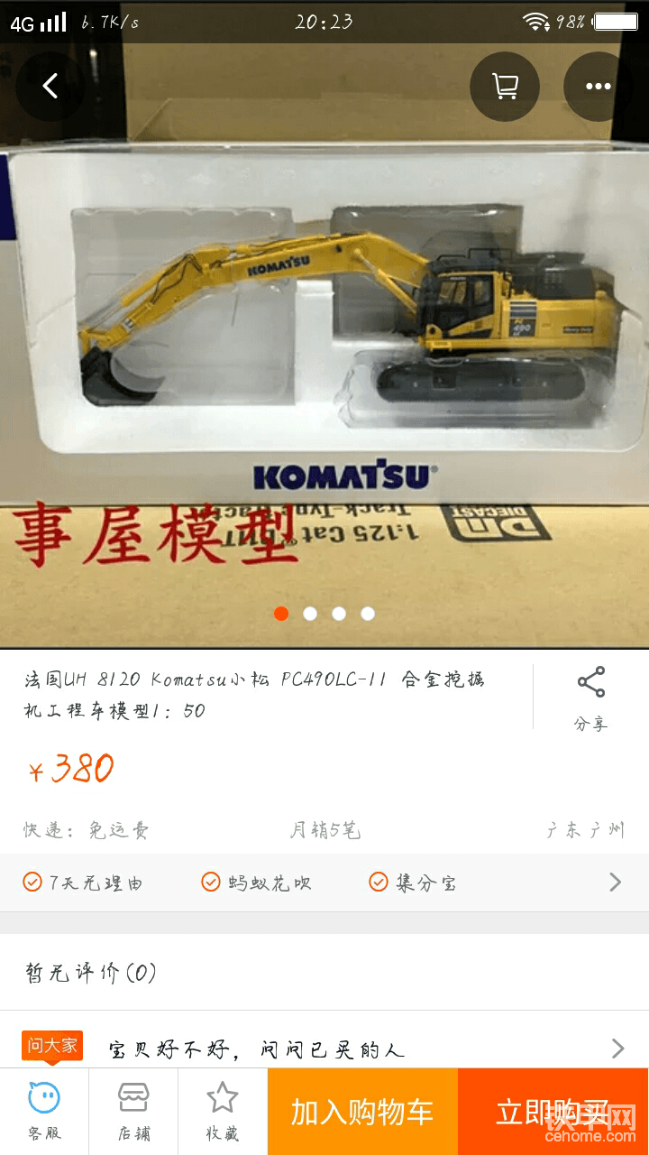 铁友们买那台模型好呢