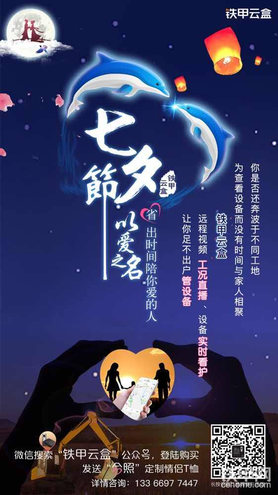 """购铁甲云盒,定制七夕惊喜送给""""她"""""""