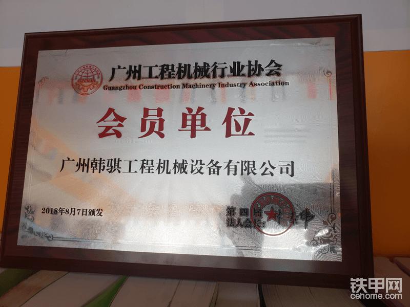 广州工程机械行业协会 换会长后的牌匾