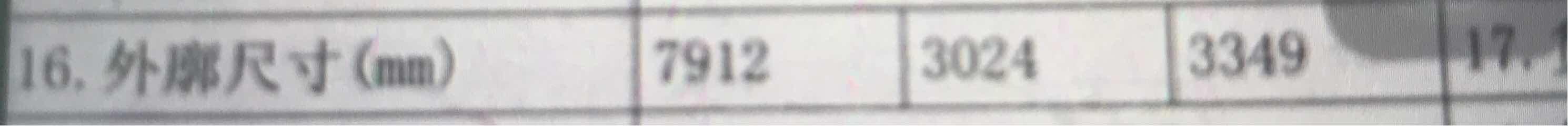 临工952H参数是多少啊?长度