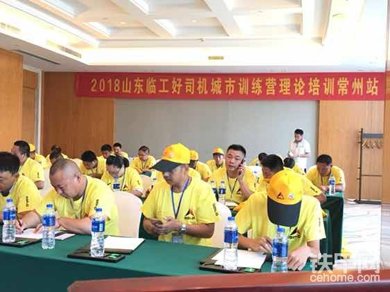 太阳城国际赌场手机网址学员培训现场