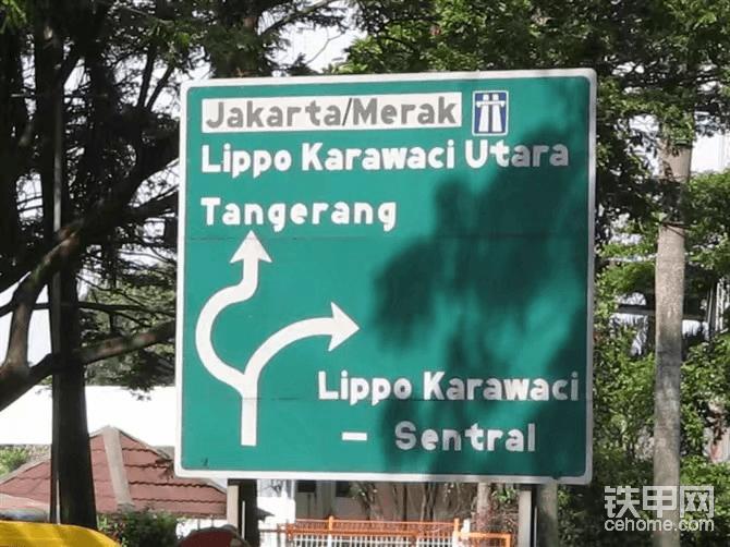 印尼首都雅加达路标
