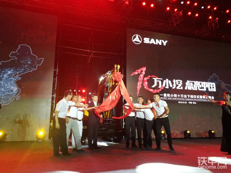 三一知名明星机手刘仁伟的操作下,一台SY55挖掘机缓缓驶出舞台,三一重机的第十万台小挖正式揭开了它的神秘面纱,荣耀下线瞬间。