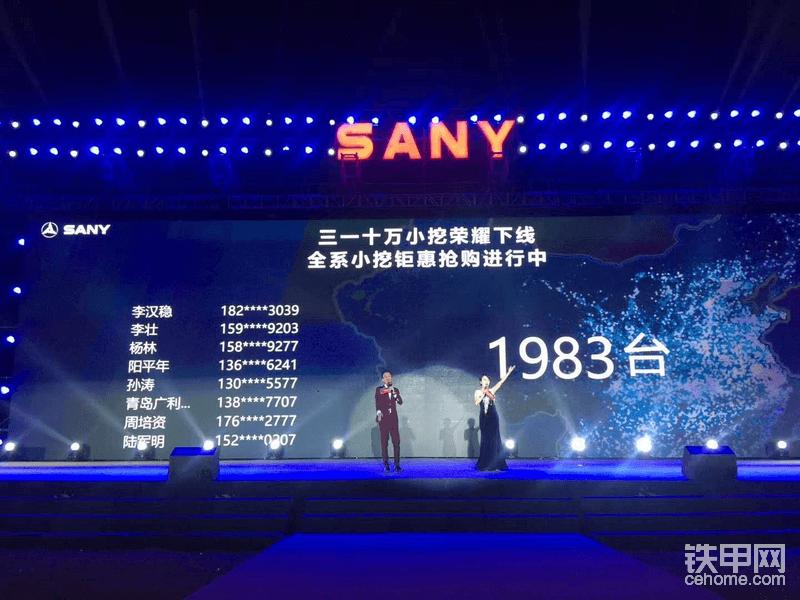 仅仅3分钟,线上疯狂抢购1983台,成交额6.8亿,三一小挖再次创造历史,1983更是迅速刷爆行业圈。