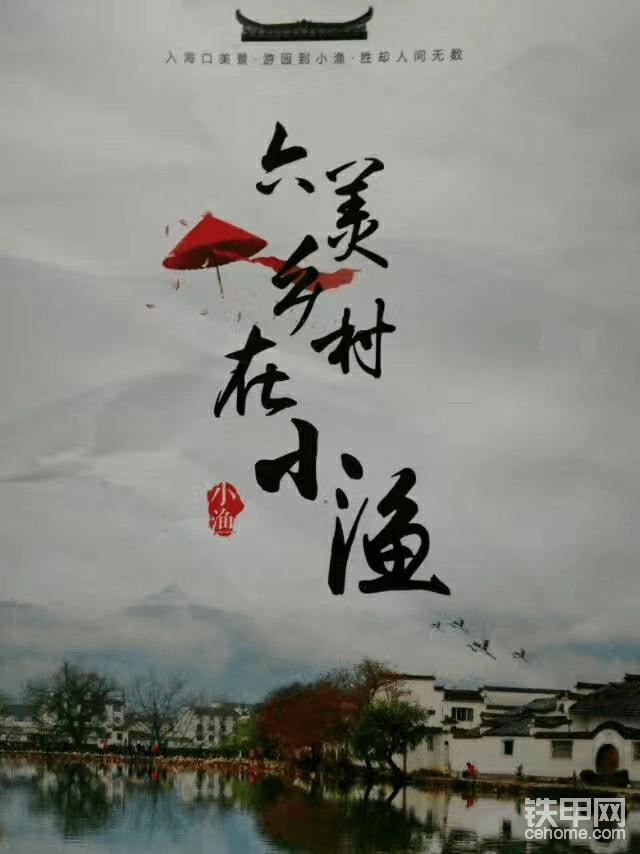 【建设伟大祖国】美丽乡村、微挖报道!