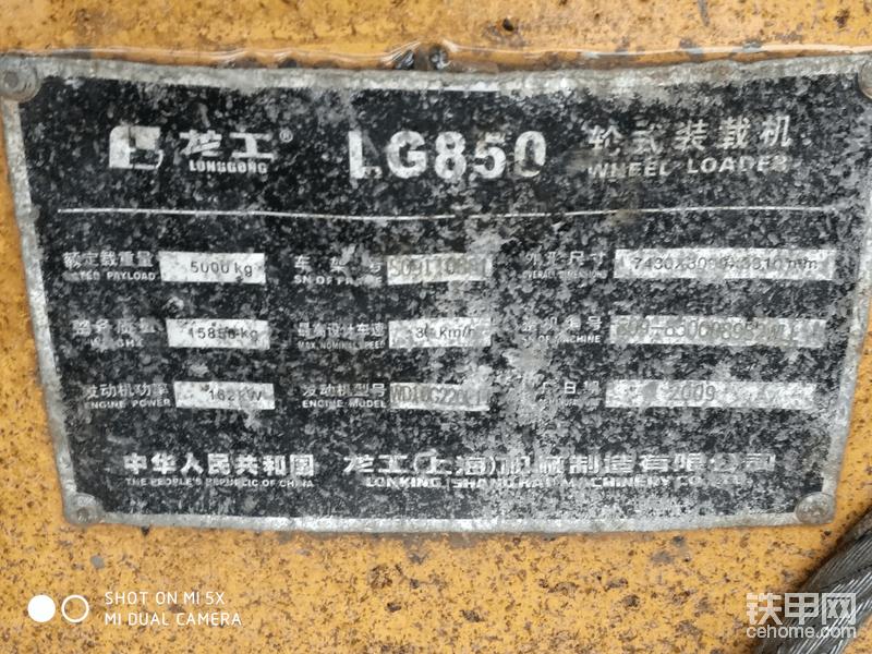 八年历史,终极测评龙工850之车架