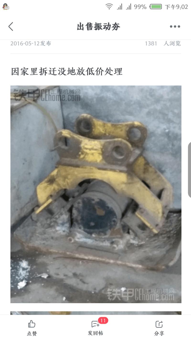 二手挖掘机用振动夯-帖子图片