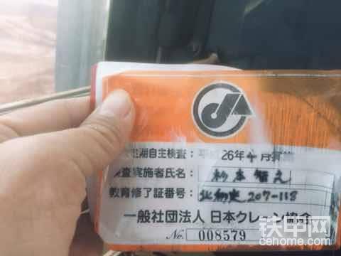 然后就是日本挖机年检标志了,这个做假很多,大家看看就行。平成26年就是中国的2014年。                               日本挖机一年一检,没检的没过关的,不可以上工地施工。(深圳机贩子告诉我的)