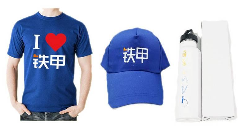 一等奖(1名):铁甲大礼包(T恤、帽子、水杯)