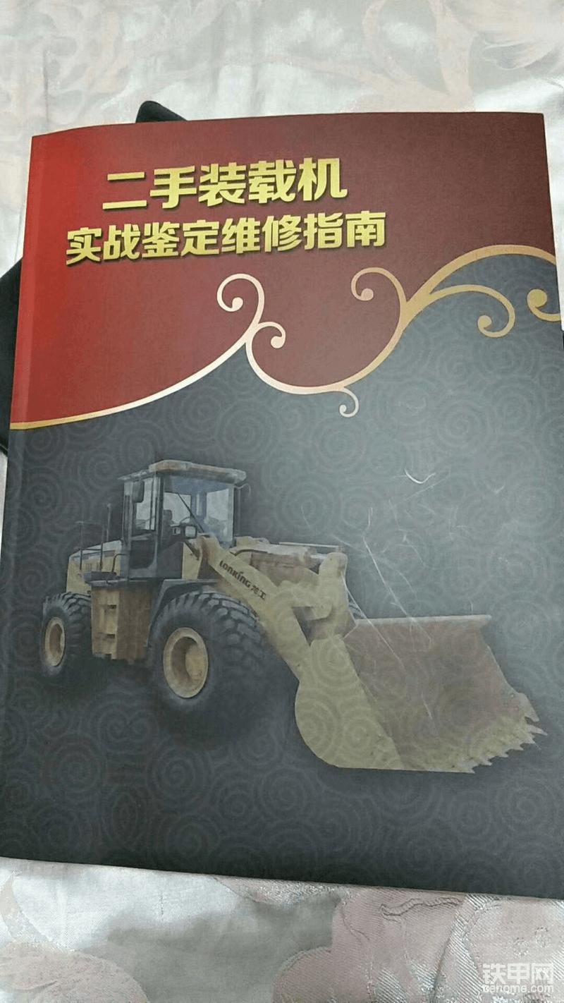 二手铲车鉴定宝典-帖子图片
