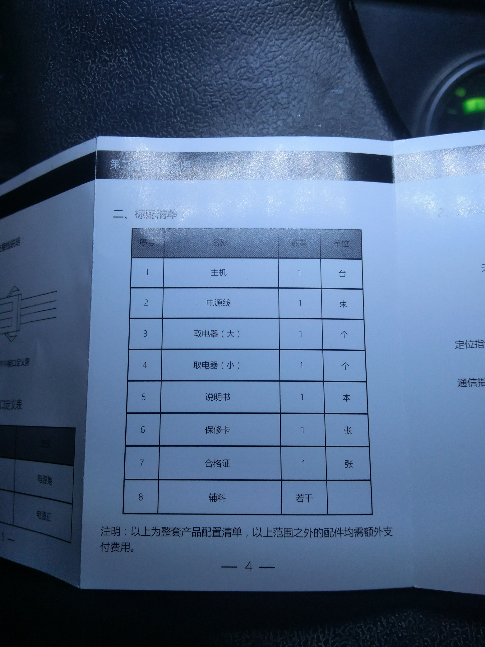 【铁甲云盒】精简版铁甲云盒开箱记