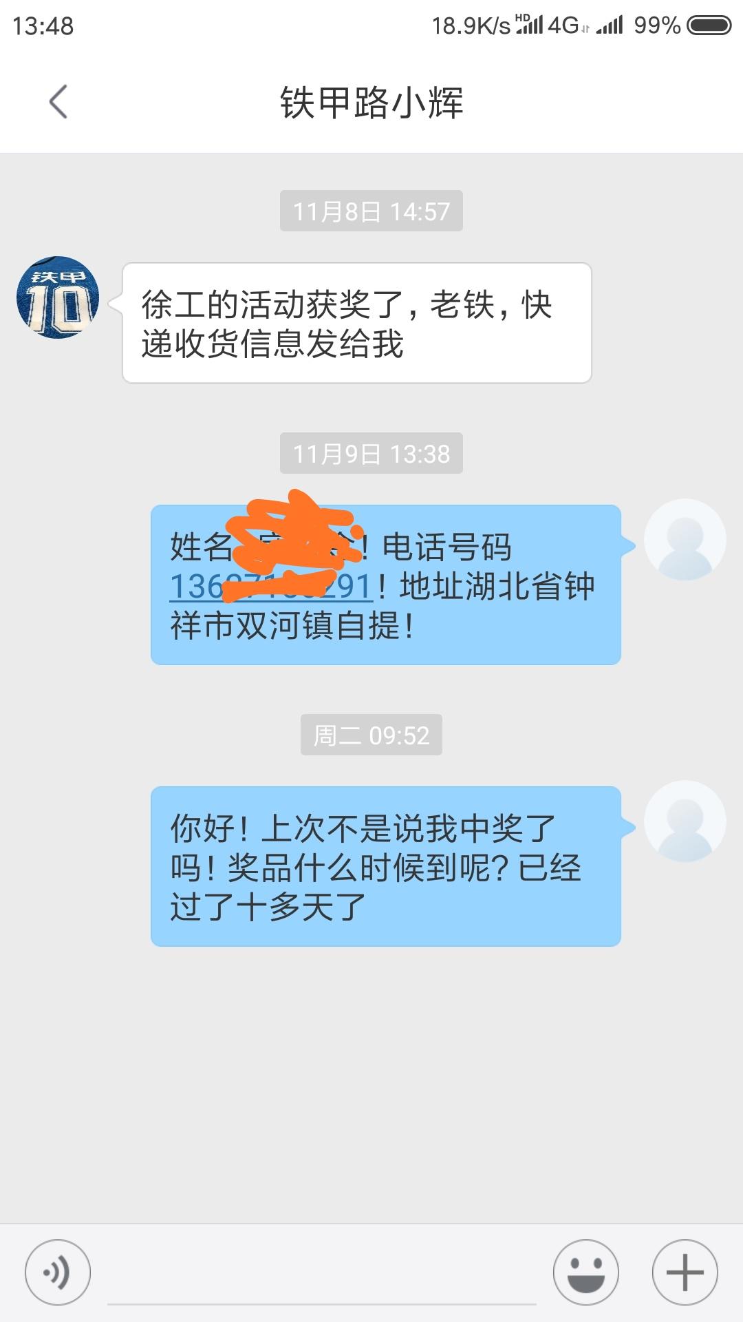 小辉最近哪儿去了!私信咋没人回复呢