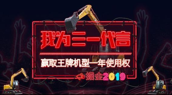 """""""我为三一代言,赢取王牌机型挖掘机一年使用权""""即将开启"""