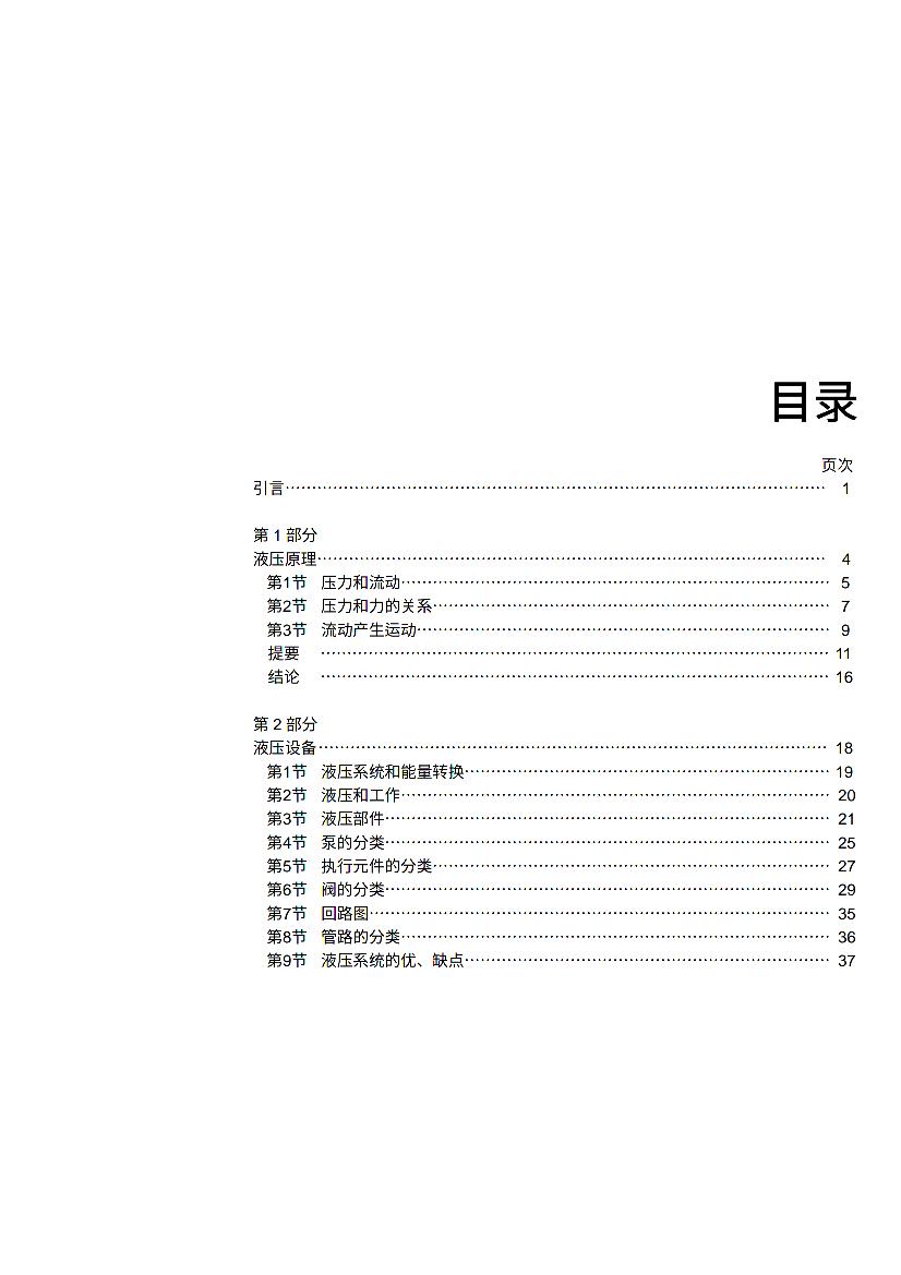 日立液压基础知识(上)