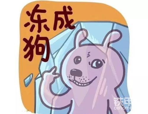 【有奖征文】工程机械冬季保养妙招
