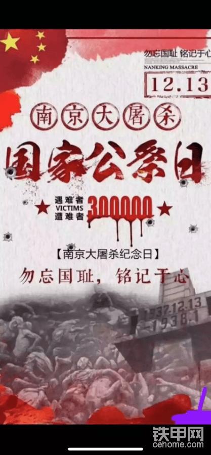 今日国家公祭日  12  13南京大屠杀