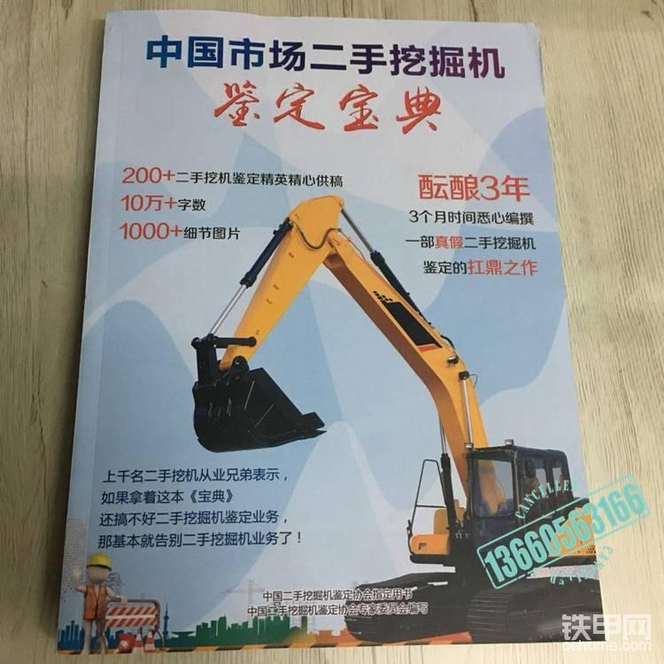 中国市场二手挖掘机鉴定宝典-帖子图片