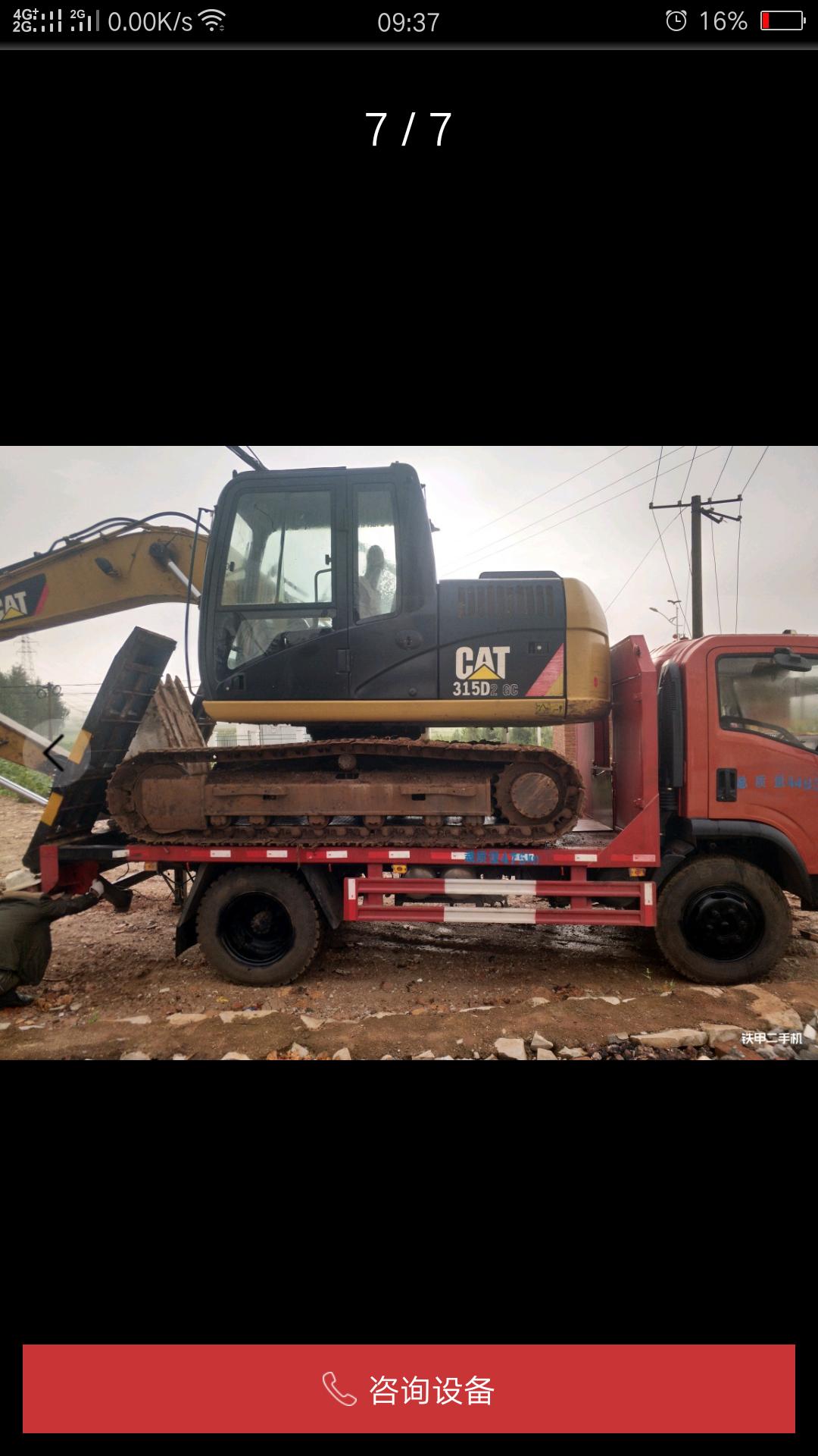 1字头挖机拖车