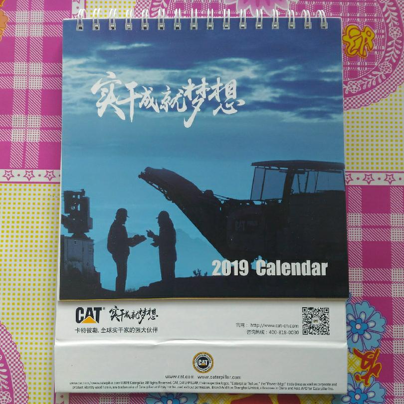 【我的铁甲日记第502天】卡特台历