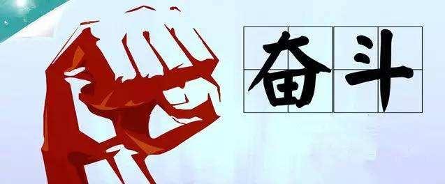 【有奖互动】2019奋斗季主题活动开始啦!