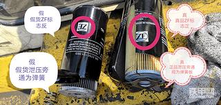 ZF4WG200变速箱滤芯真假对比