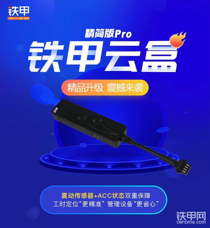三等奖:  铁甲云盒精简版 价值300元