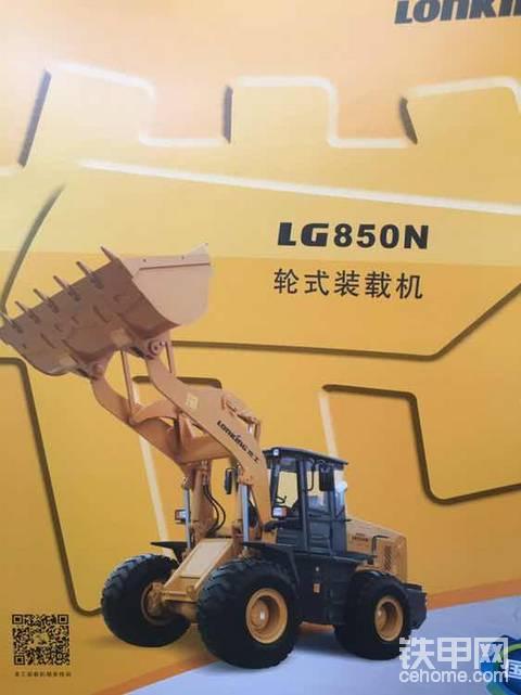 龙工LG850N轮式装载机
