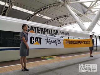 【直播】CAT号高铁成都东4.26首发,看直播赢大奖!