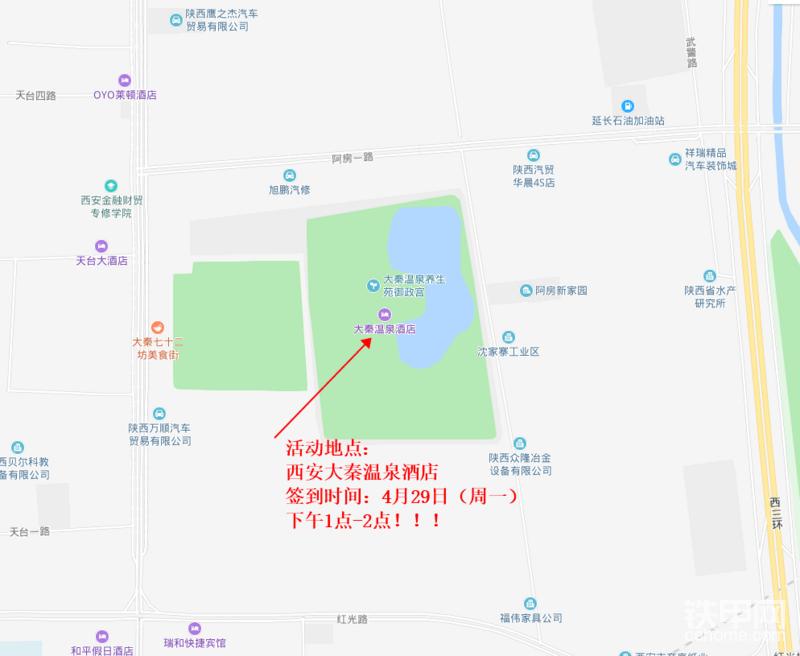 聚会酒店地点: ●陕西西安站:西安大秦温泉酒店;  聚会时间: ●陕西西安站:2019年4月29日下午1点-2点签到;
