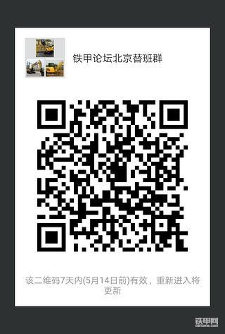 5月10日,周五北京!0元替班,铁甲替班班免单!
